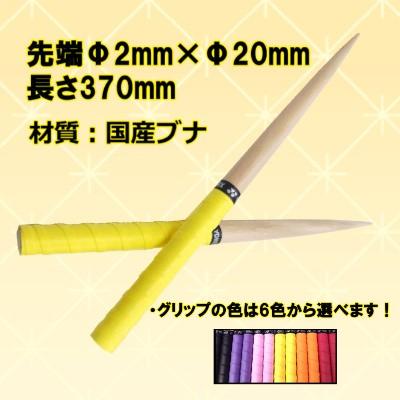 太鼓の達人 マイバチ(国産:ブナ)先端φ2mm×φ20mm 長さ370mm YONEX製グリップ 6色から選べます MAD