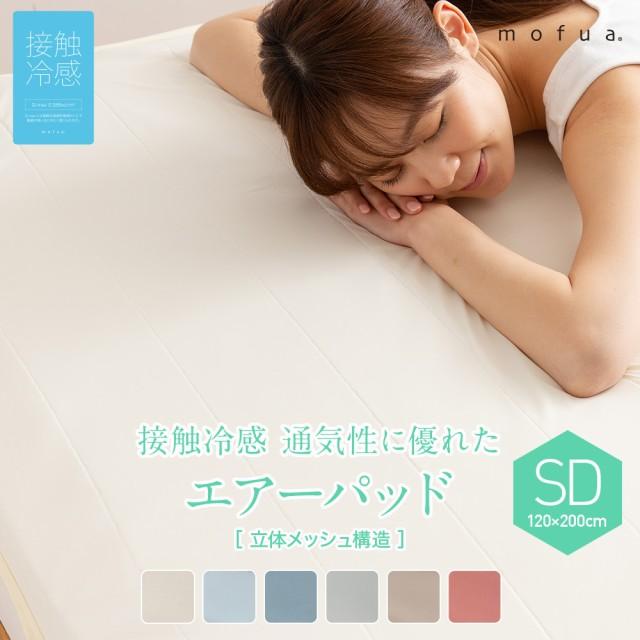 敷きパッド セミダブル モフア クール寝具 ベッド...