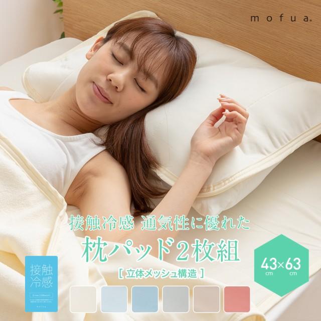 枕カバー 2枚セット 43×63cm クール寝具 モフア ...