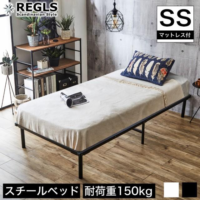 レグルス 脚付きベッド セミシングル ブラック ネ...