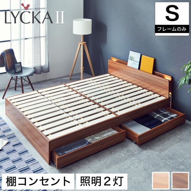 LYCKA2 リュカ2 すのこベッド シングル 木製ベッ...