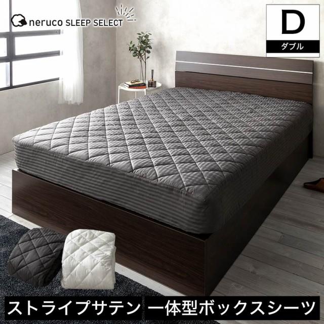 ネルコ ベッドパッド一体型ボックスシーツ ダブル...