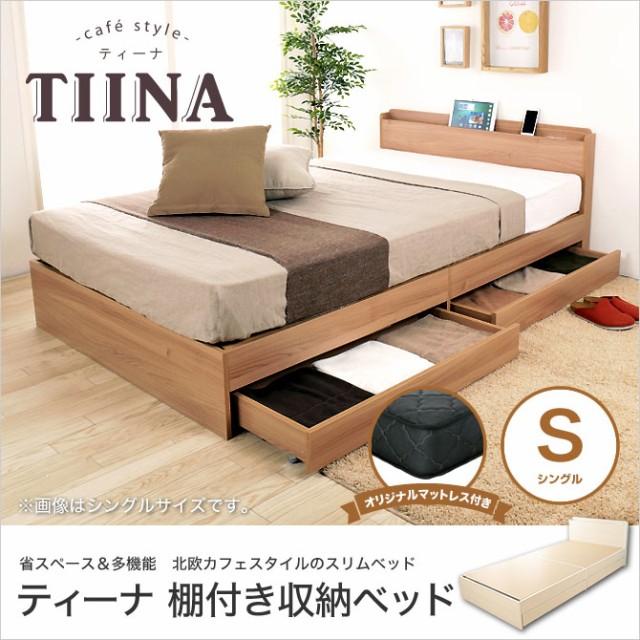 TIINA ティーナ ベッド 収納ベッド シングル ポケットコイルマットレス付き キャスター付き引出し2杯付き 棚付き