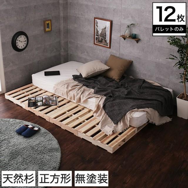 パレットベッド おしゃれ パレット 木製 12枚 ベ...