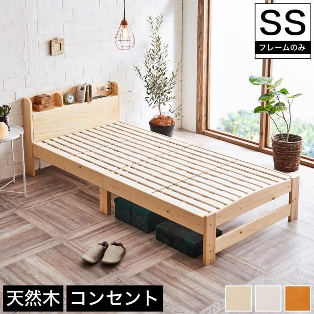 すのこベッド セミシングル フレームのみ 木製 棚...