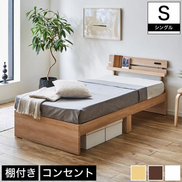 Armi 木製ベッド シングル フレームのみ 木製 棚...