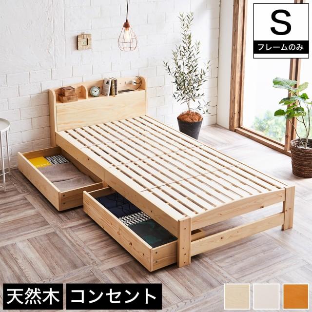 収納すのこベッド シングル フレームのみ 木製 棚...