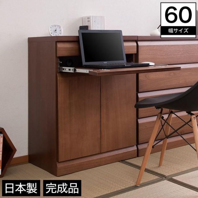 パソコンキャビネット 幅60 木製 桐材 スライドレ...