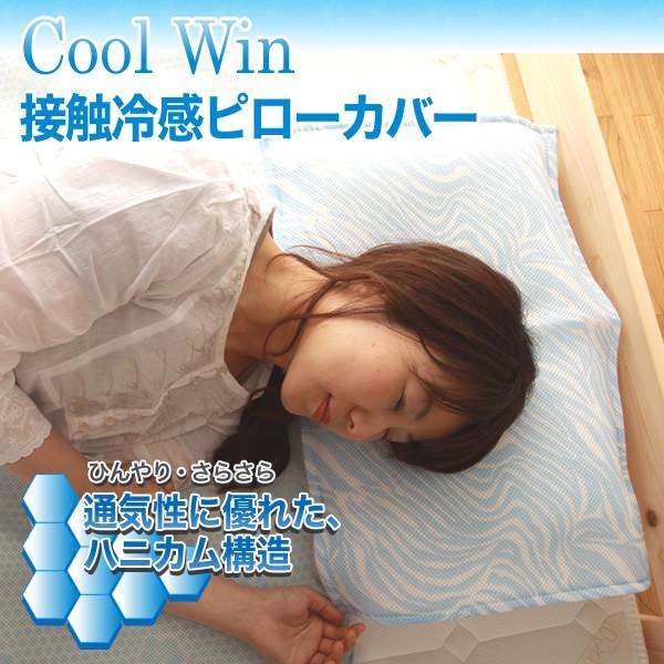【送料無料】【代引不可】 接触冷感 Cool Win 枕カバー 43×63cm / 涼感