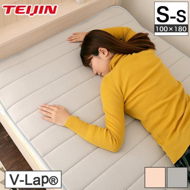 テイジン V-Lap(R)ベッドパッド シングルショート...
