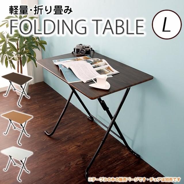 折り畳みテーブルL フォールディングテーブル シ...