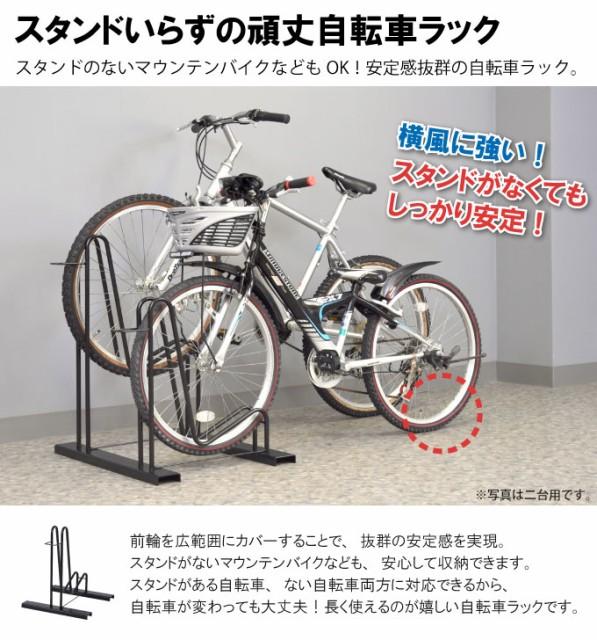 自転車ラック スタンドいらずの頑丈自転車ラック3...