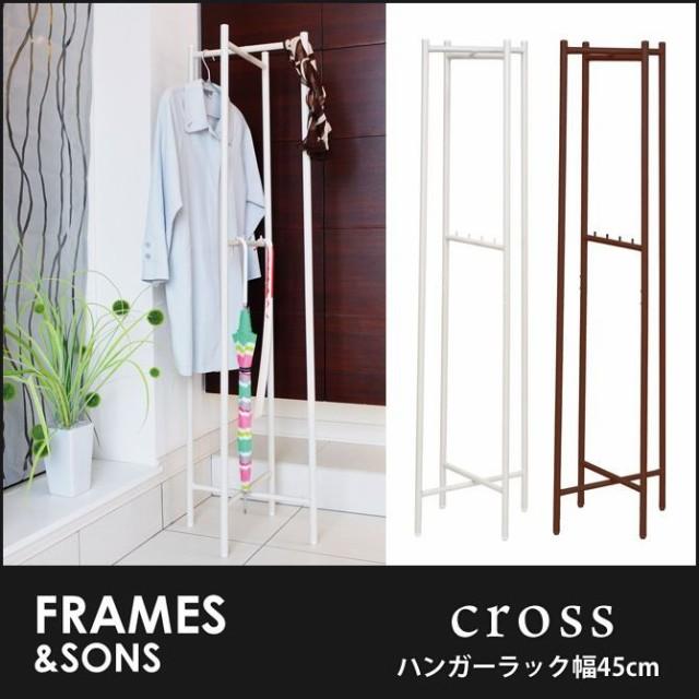 ハンガーラック 幅45cm DD01 cross frames&sons ...