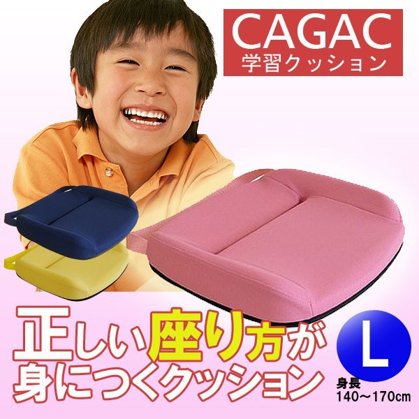 カガック 学習クッション Lサイズ CAGAC 姿勢サポ...