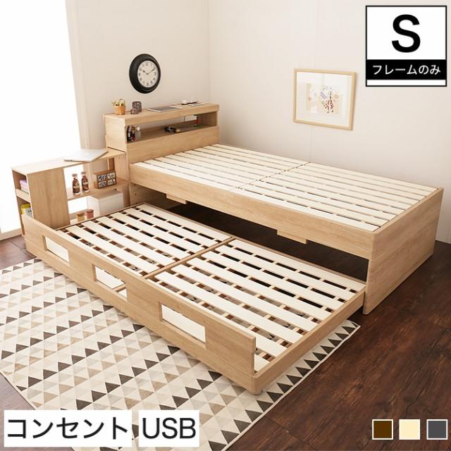 ワンダ 親子ベッド シングル 木製 ベッドフレーム...