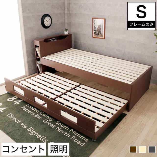 ロゼッタ 親子ベッド シングル 木製 ベッドフレー...