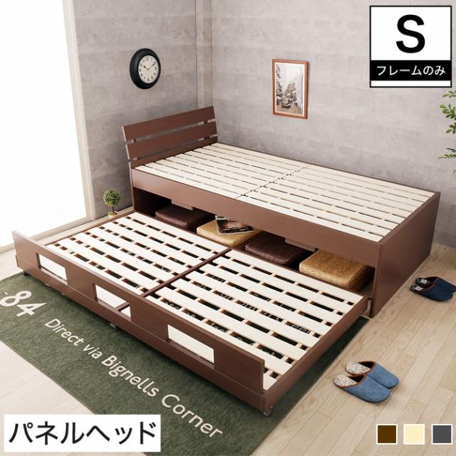 ルシール 親子ベッド シングル 木製 ベッドフレー...