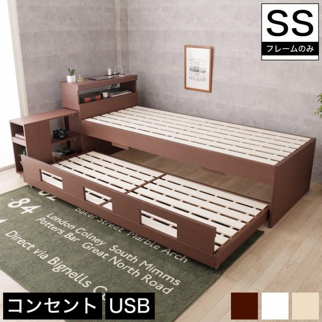 親子ベッド セミシングル 木製 ベッドフレームの...