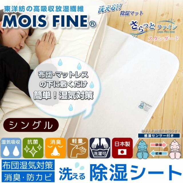除湿シート シングル 布団ベッドの湿気対策 抗菌 ...