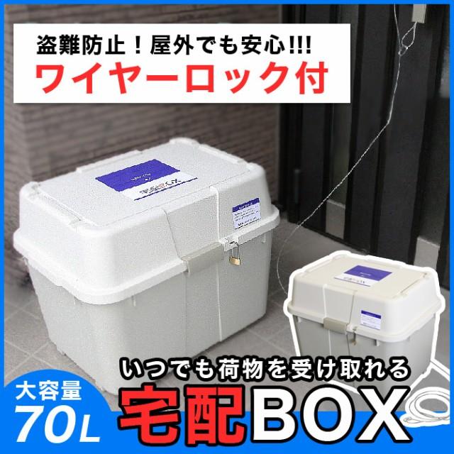 宅配ボックス  戸建て用 屋外 70リットル 大容量 印鑑収納付き ワイヤーロック付き 鍵付き 盗難防止 ハードタイプ