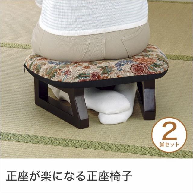 正座椅子 2脚組 大判サイズ 和風座椅子 正座用座...