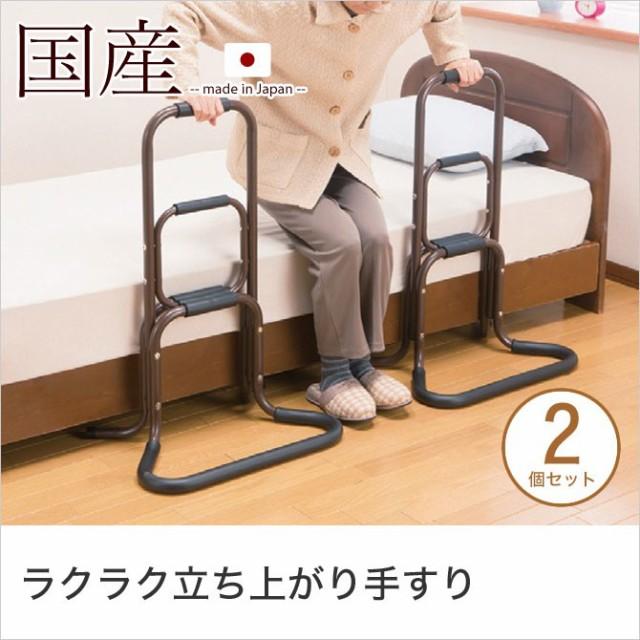 立ち上がり手すり 日本製 2個タイプ 2個セット 介...