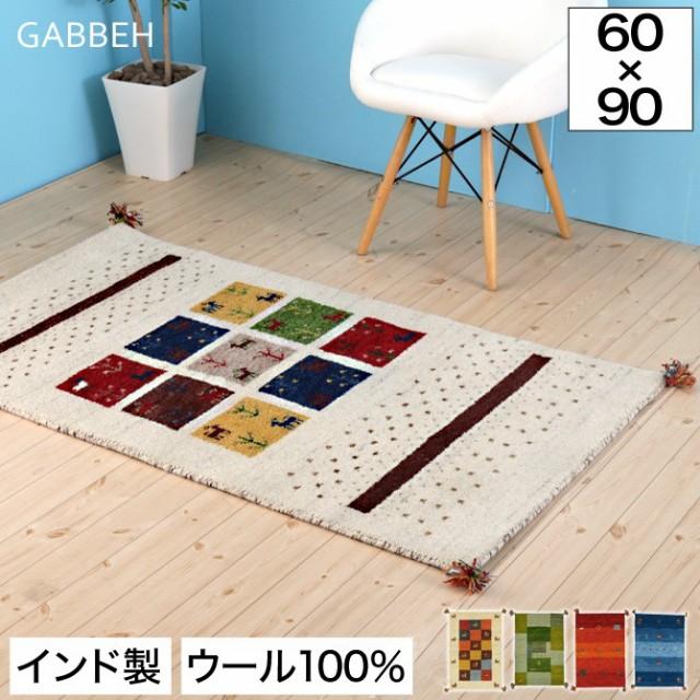 フリンジ マット ウール100% インド かわいい 手織り アクセントマット ギャベ 玄関マット ギャッベ 約60×90cm