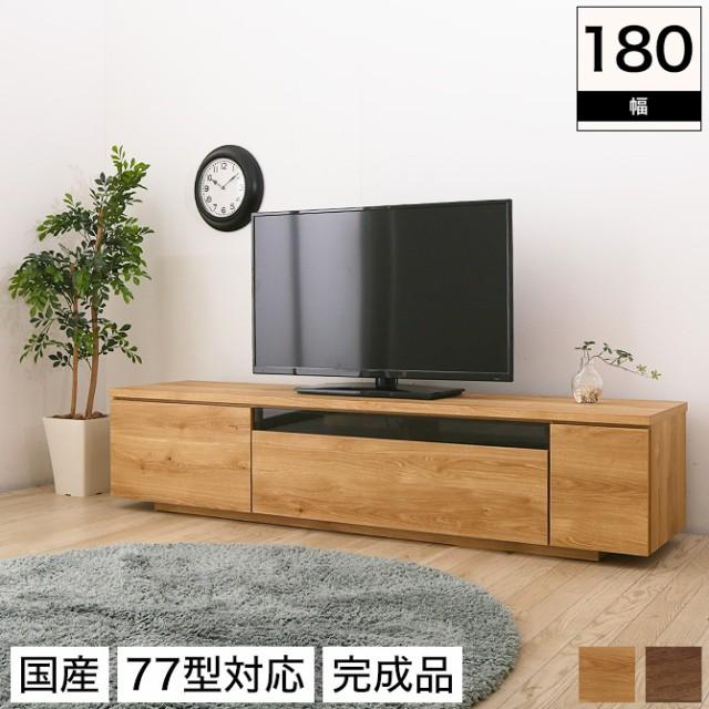テレビ台 完成品 180 日本製  77型テレビまで対応...