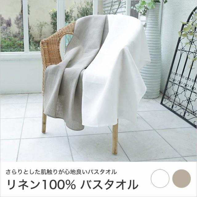 バスタオル リネン100% 平織り 70cm x 120cm ホワ...