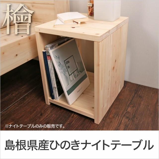 ナイトテーブル【送料無料】島根県産ひのき使用!...