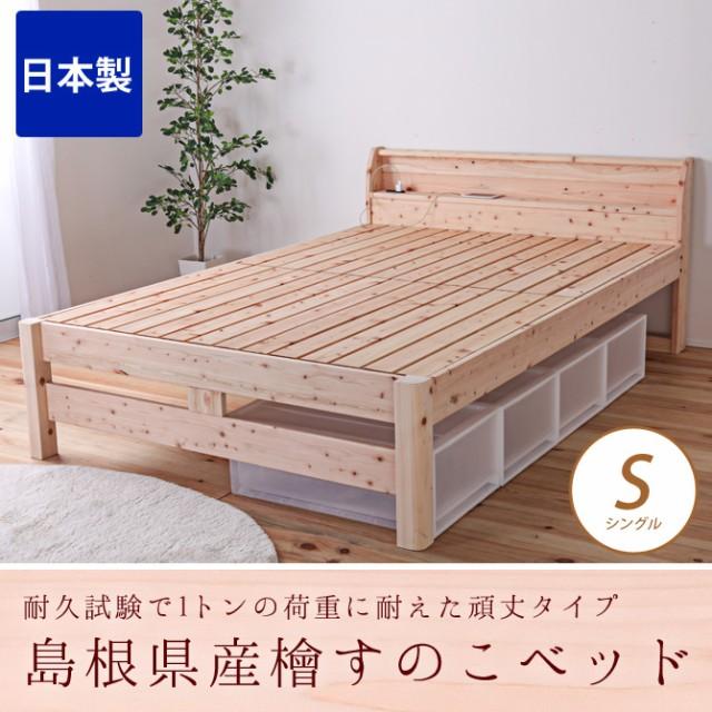すのこベッド シングル 耐荷重500kg 棚付き 頑丈...