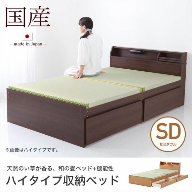 ベッド 畳ベッド 収納ベッド セミダブル ハイタイ...