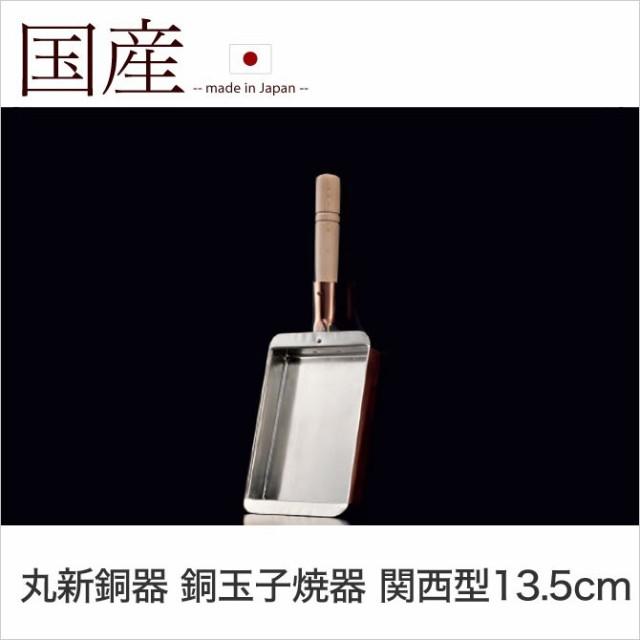 丸新銅器 銅玉子焼器 関西型13.5cm 卵焼き 純銅製...