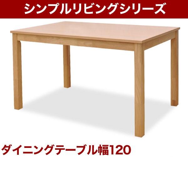 ダイニングテーブル 食卓 幅120cm 【送料無料】木...