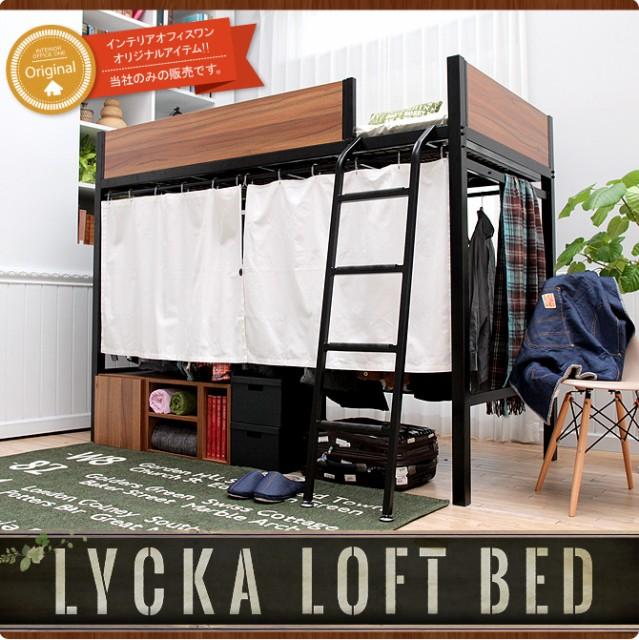 ロフトベッド LYCKA(リュカ) ミドル 高さ161cm ブ...