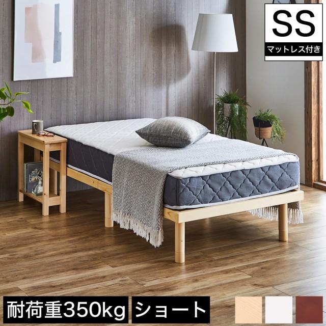 すのこベッド ショートセミシングル 長さ180cm 木...