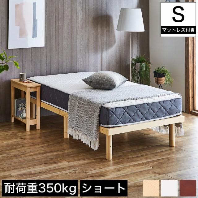 すのこベッド ショートシングル 長さ180cm 木製 ...