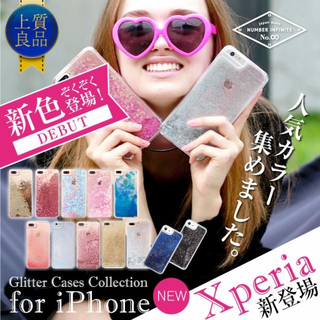 60fb80b588 iPhoneXS Max XR 新機種対応 キラキラ 動く グリッターケース iPhoneX iPhone8 流れる ラメ アイコン スマホケース