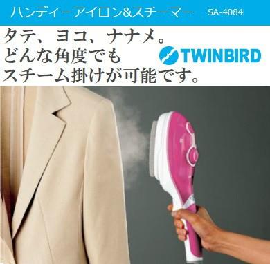 【送料無料】ツインバード ハンディーアイロン&スチーマー(ハンガーアイロン・スチームアイロン) (TWINBIRD) SA-4084P(ピンク)