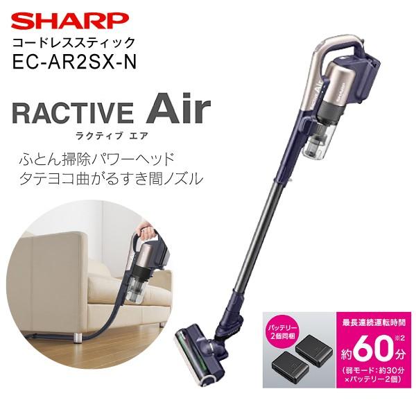 【送料無料】SHARP(シャープ) RACTIVE Air コードレスサイクロン掃除機 プレミアムパッケージモデル EC-AR2SX-N