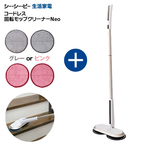 【送料無料】 シーシーピー コードレス回転モップクリーナーNeo 掃除機 スティック ハンディ CCP ZJ-MA17-WH+モ
