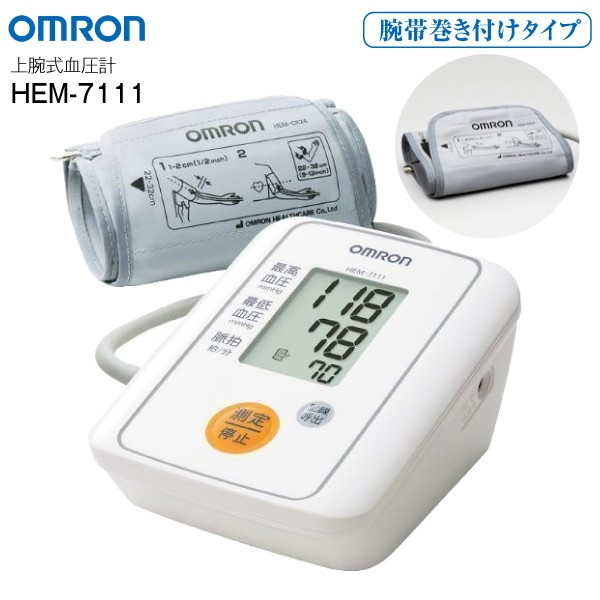 【送料無料】オムロン 上腕式血圧計・デジタル自動血圧計OMRON HEM-7111