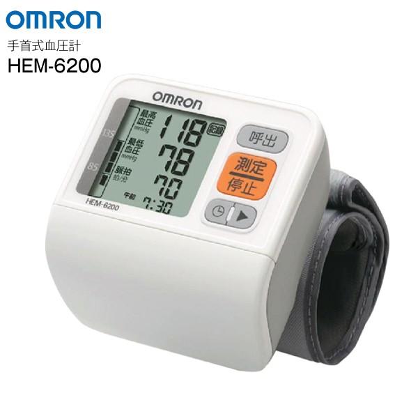 【送料無料】 血圧計 手首式 オムロン 小型 軽量 コンパクト OMRON デジタル自動血圧計 HEM-6200