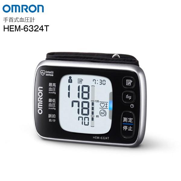 【送料無料】 血圧計 手首式 オムロン 薄型 軽量 コンパクト OMRON デジタル自動血圧計 HEM-6320シリーズ HEM