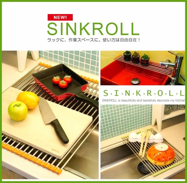 同色2個セット特価 丸めて収納!くるくる万能水切り シンクロールOS-SL キッチン 収納 シンク