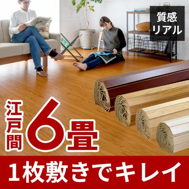 ウッドカーペット 6畳 江戸間 260×350cm フローリングカーペット 床材 DIY 簡単 敷くだけ 特殊エンボス加工 1梱