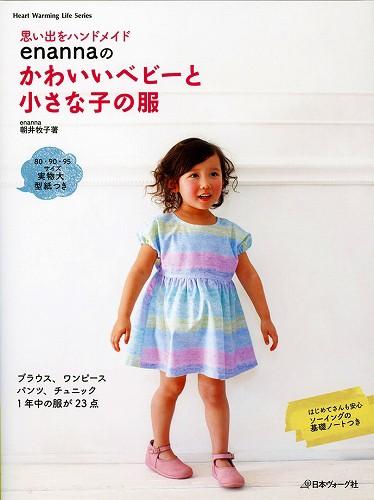 dde2b7390597f  キッズ・ベビー V)80406・かわいいベビーと小さな子の服