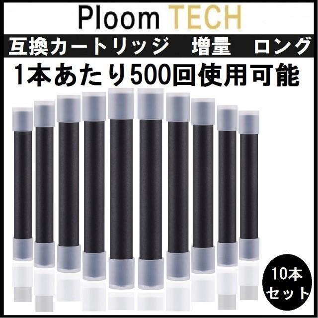 プルームテック 互換 カートリッジ 増量 ロング 無味 10本セット PloomTECH