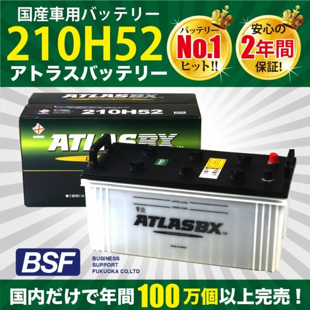 格安バッテリー!最安値!新品!税込!即納!保証付!ATLAS [ アトラス バッテリー] 210H52 (国産車用)