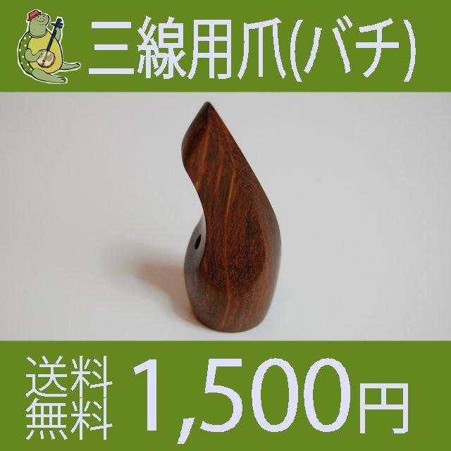 沖縄三線用 紫檀爪(バチ)